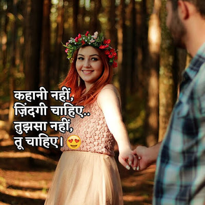 romantic shayari for love in hindi