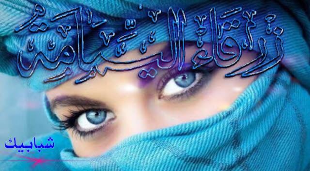 المرأة العربية عبر التاريخ:- على مَر التاريخ الإنساني والعربي كله استطاعت المرأة عربية أن تُكَوِن صرحاً ومنارةً لتُنير للنساء طريقاً يهتدين به في كل زمان ومكان ، أطاحت بإرادتها وفطنتها جميع العوائق وسلكت جميع الدروب ، فكانت الشاعرة والأديبة ، وجلست على عرش الحكم لتكون ملكة البلاد ، وأمسكت بزمام الخيل وقبضة السيف فكانت المحاربة المقاتلة ، وقد ذكرت لنا كتب التاريخ عن نساء لا تزال شهرتهن وسيرتهن تذكر إلى يومنا هذا ، وهنا سوف نذكر بعضاً من نساءٍ عربيات تركن علامات لا تُنسى في التاريخ العربي .    زرقاء اليمامة :- زرقاء اليمامة لُقبت بالزرقاء لزُرقة عينيها ، هى امرأة من نساء العرب في الجاهلية من قبيلة نَجْد ، كانت تسكن في جديس في قرية سُميت على اسمها اليمامة ،   تلك المرأة التي وهبها الله النظر الثاقب والعقل الراجح و وهبها من صفات الذكاء والفطنة الفطرية مالا يقدر عقل على استيعابه ، فقد كانت  إذا رمت نظرها ترى الشخص على مسيرة ثلاثة أيام وتستطيع أن تُحدد عدد الجيوش على مسافة آلآف الكيلومترات ، وتُحذِر أهلها من أي عدو يقترب منهم على بُعد أميال .    وفي يوم خرج الملك حسان التُبع اليماني قاصداً غزو جديس ، فقال له رياح بن مرة : إن لي أختاً متزوجة في جديس وإنها ترى المرء على بُعد ثلاثة أيام ، وأخشى أن ترانا وتحذر قوم جديس ، فأمر الجنود أن تقطع أغصان الشجر وتستتر خلفها حتى تعجز اليمامة عن رؤيتهم ، فقام الملك التُبع بأمر جنوده فاستتروا وراء أغصان الشجر ، فلما رأتهم اليمامة قالت لقومها إني رأيت أشجار تتحرك يا آل جديس سارت إليكم الشجراء وجاءتكم أوائل خيل حِمْيَر وأنشدت تقول :  خُذّوا خُذّوا حذركم يا قوم ينفعكم   فليس ماقد رأى مل أمر يحتقرُ   إني رأيت شجراً من خلفها بشرٌ  لأمر اجتمع الأقوام والشجرُ   فلم يصدقها أحد وقالوا كذبت عينيك هذه المرة يا يمامة ، فلما دهمهم الملك حسان وقتل من أهلها الكثير واستولى على جديس ، قال  لليمامة ماذا رأيت ؟   قالت : رأيت الشجر خلفها بشر ، فأمر بقلع عينيها وصلبها على باب جو وكانت المدينة قبل هذا تسمى جواً فسماها التُبع اليماني اليمامة .   الخنساء :- هى تُماضر بنت عمرو بن الحارث بن الشريد ، من قبيلة مُضر وهي قبيلة رسول الله -صلى الله عليه وسلم - ، لُقبت بالخنساء لقصر أنفها وارتفاع أرنبته ، ونستطيع من المذكور عن وصف الخنساء القول بأنها كانت فائقة الجمال و