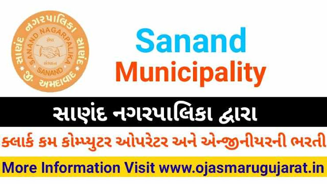 Sanand Municipality Requirement for Clerk cum Computer Operator & Engineer Posts 2019