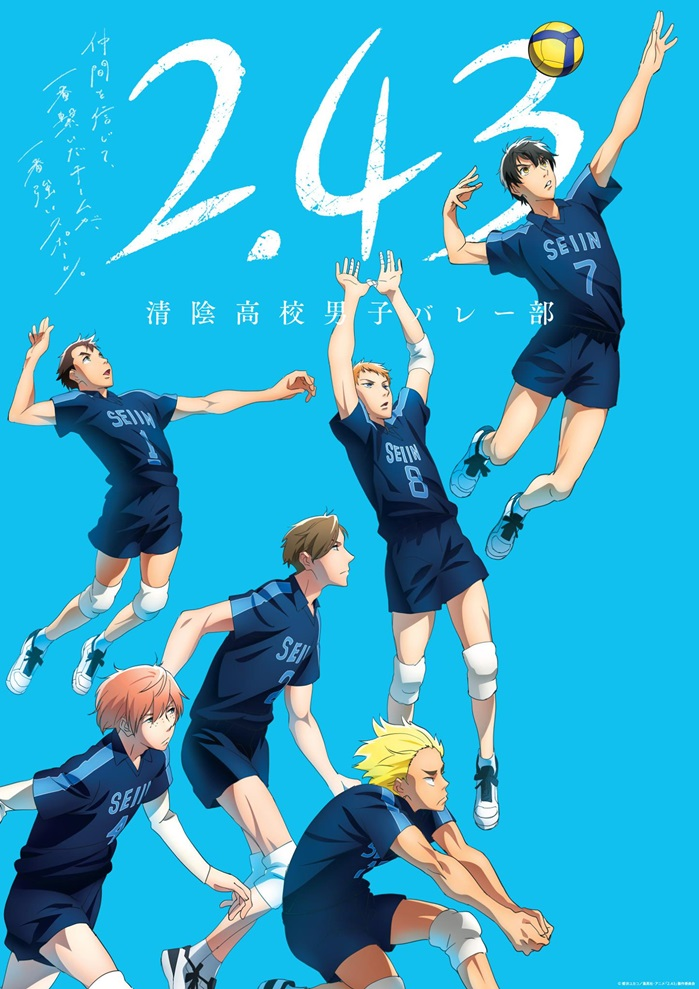 2.43 Seiin Koukou Danshi Volley-bu (2.43: Seiin High School Boys Volleyball Team: 2.43 清陰高校男子バレー部)