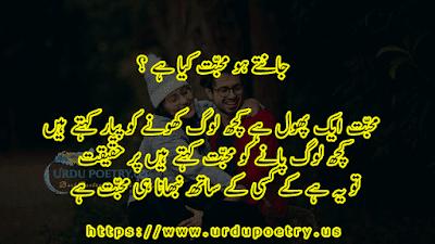 Love Quotes Urdu Images