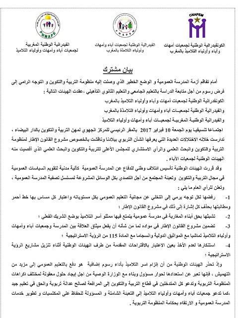 بيان مشترك : آباء وأمهات وأولياء التلاميذ بالمغرب بتاريخ 2017/2/10