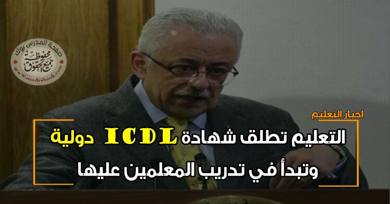 التعليم تطلق شهادة Icdl دولية وتبدأ في تدريب المعلمين عليها