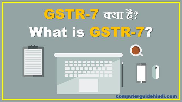 GSTR 7 क्या है? [What is GSTR 7?]