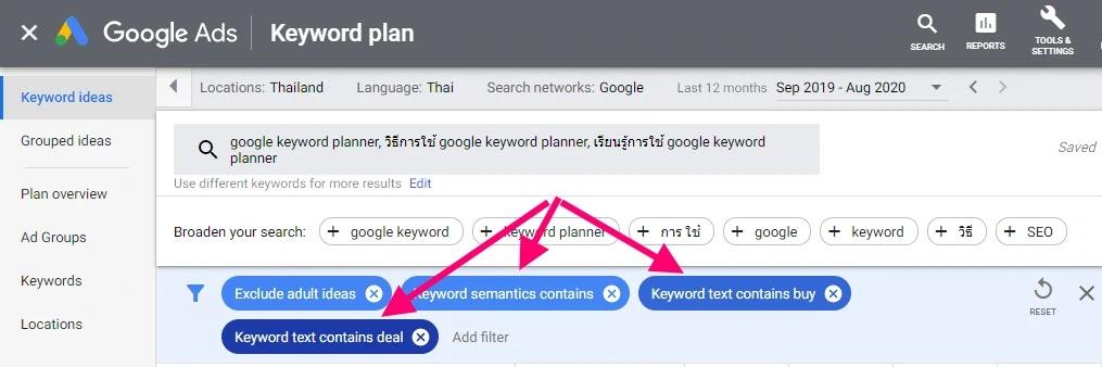 เลือกคีย์เวิร์ดผู้ซื้อที่ต้องการ - google keyword tool