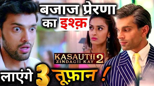 Big Fight :Kuki turns reason of Bajaj and Prerna's big fight in Kasauti Zindagi Kay