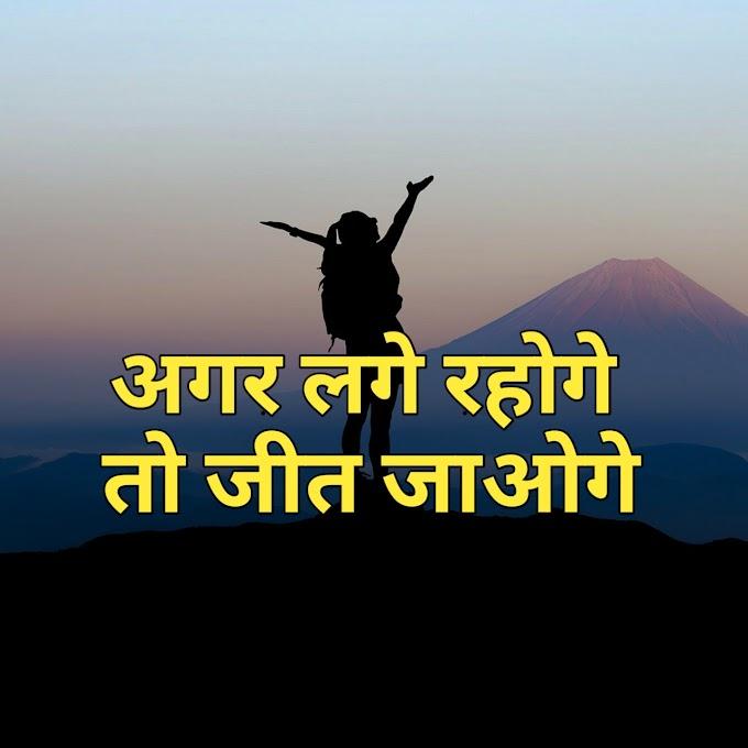 Motivational story in hindi । moral story in hindi