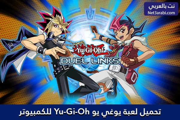 تحميل لعبة يوغي يو بالعربية للكمبيوتر كاملة Yu-Gi-Oh برابط مباشر