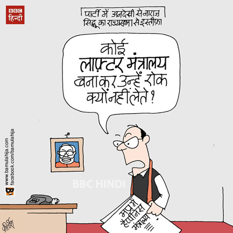 bjp cartoon, navjot singh siddhu cartoon, punjab elections cartoon, cartoons on politics, indian political cartoon, hindi cartoon, bbc cartoon