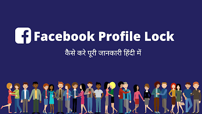 Facebook profile lock kaise kare Puri Jaankari Hindi Mein