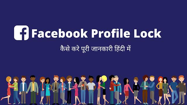 Facebook profile lock कैसे करे पूरी जानकारी हिंदी में