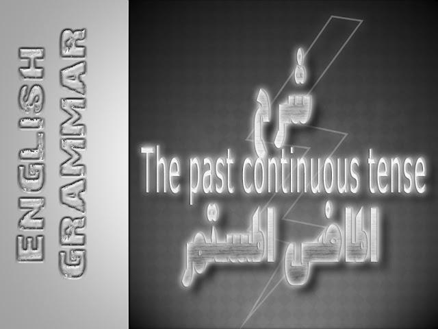 شرح The past continuous tense الماضى المستمر