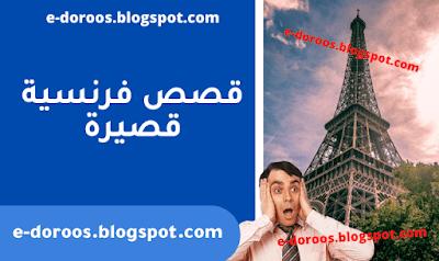 تحميل أكثر من 10 قصص فرنسية للاطفال pdf - edoroos