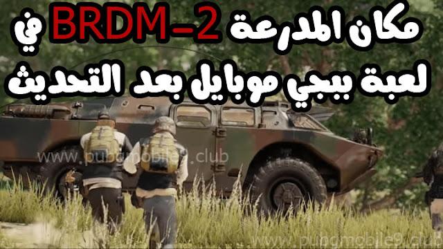 المدرعة BRDM-2 تحديث ببجي موبايل 0.15.0
