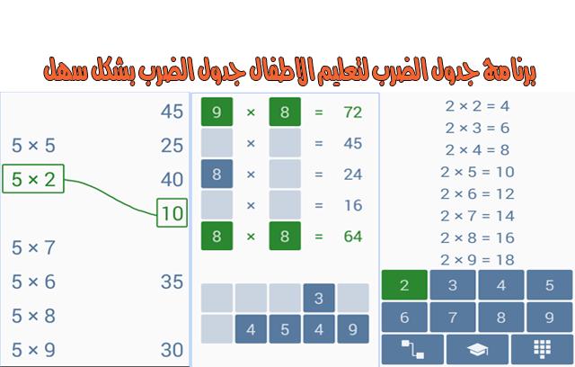 برنامج-جدول-الضرب-لتعليم-الاطفال-جدول-الضرب-بشكل-سهل