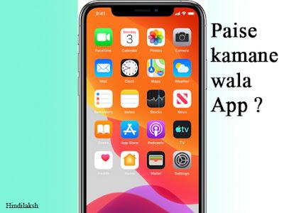 पैसे कमाने वाला एप्प