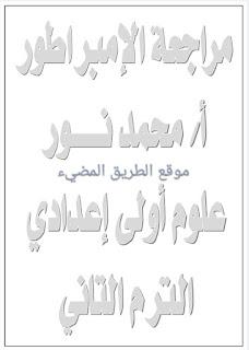 المراجعه النهائيه في العلوم للصف الاول الاعدادي الترم الثاني 2020 للأستاذ محمد نور الدين