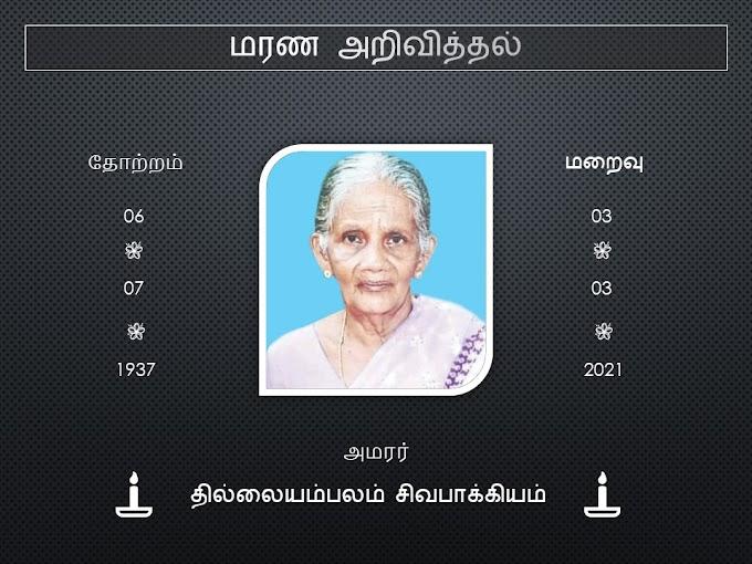 அமரர். தில்லையம்பலம் சிவபாக்கியம்