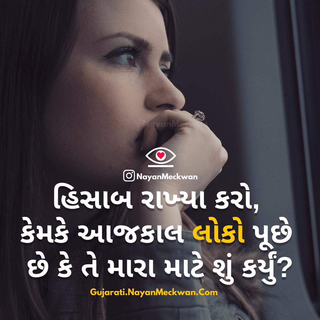 ગુજરાતી પિક્ચર Gujarati quotes on trust ફોટો 2020