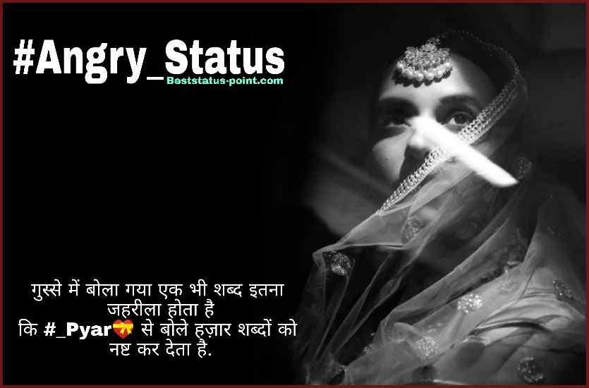 Angry_Status_in_Hindi