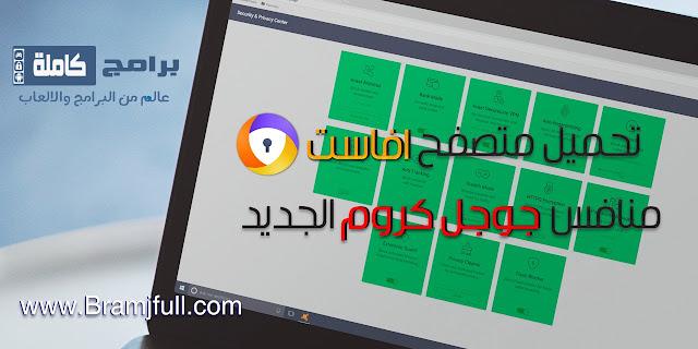 تحميل متصفح Avast Secure Browser متصفح افاست سكيور بروزر انت امن عند التصفح منافس جوجوجل كروم الجديد