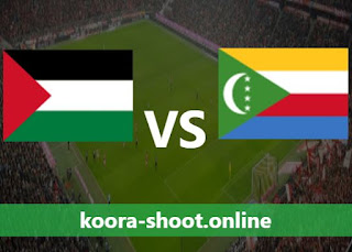 تفاصيل مباراة جزر القمر وفلسطين اليوم بتاريخ 24/06/2021 كأس العرب
