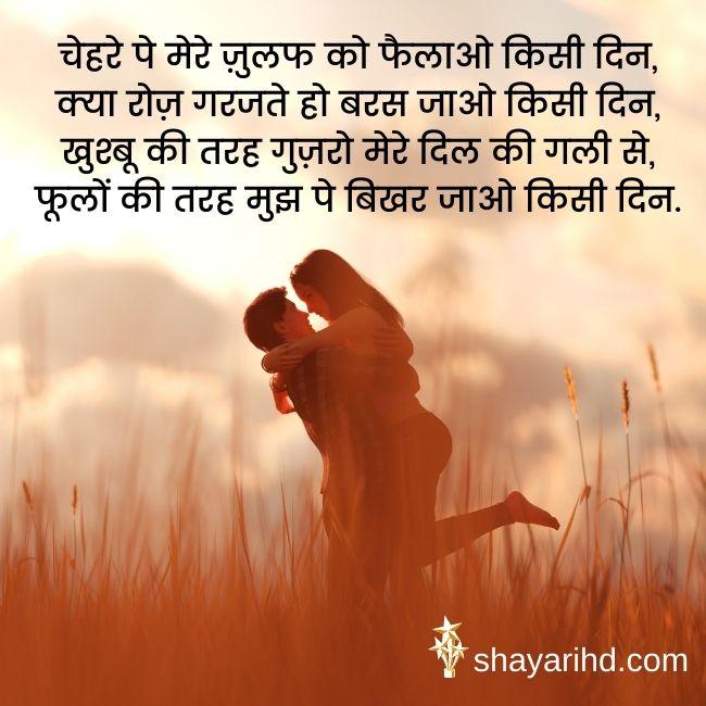 The Romantic Shayari Sad Image