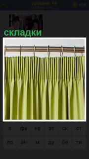 висит карниз и на нем шторы в складках