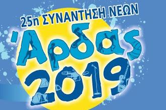 29η Συνάντηση Νέων - Άρδας 2019 - Κερδίστε κάθε μέρα 3 προσκλήσεις