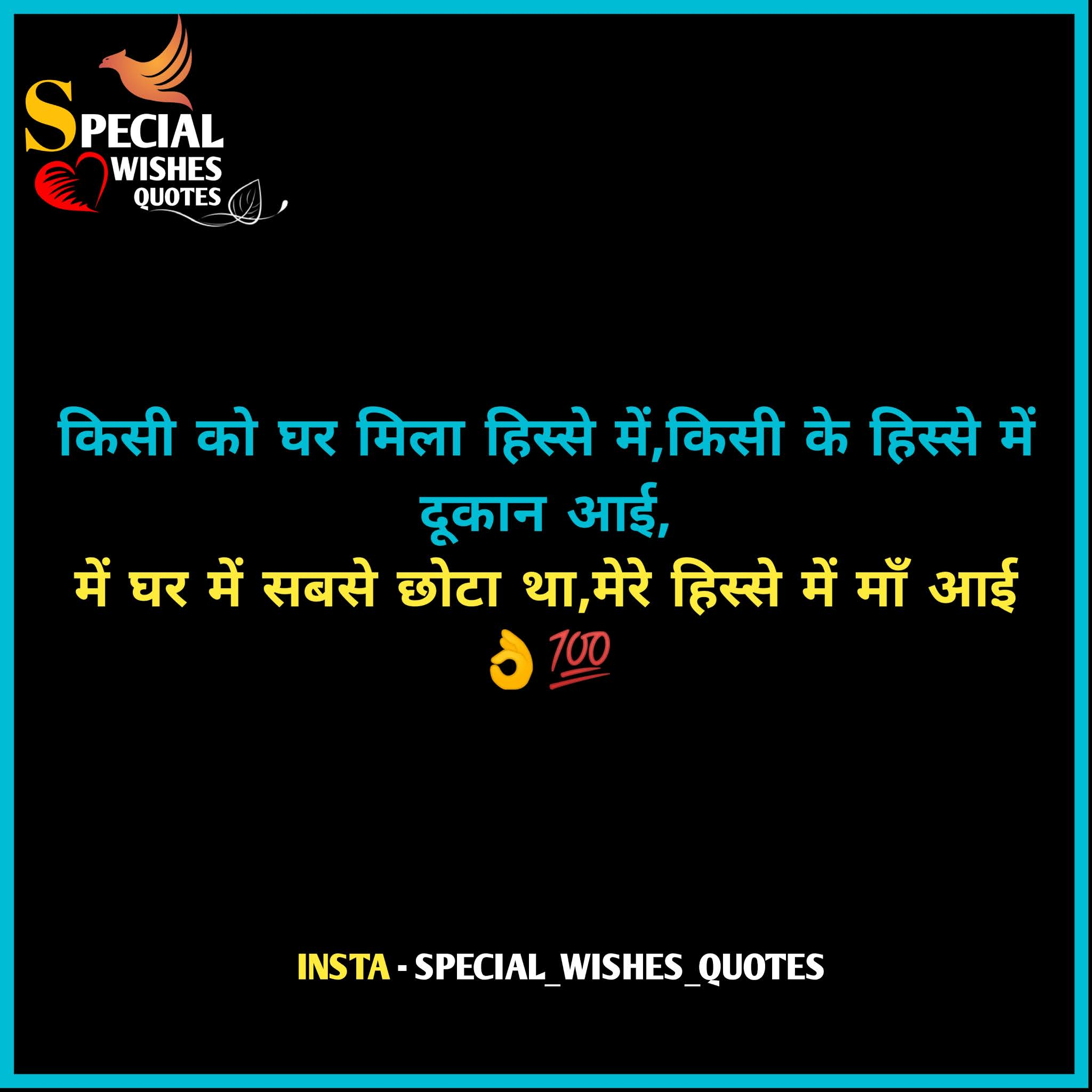 Emotional Quotes on Maa in Hindi