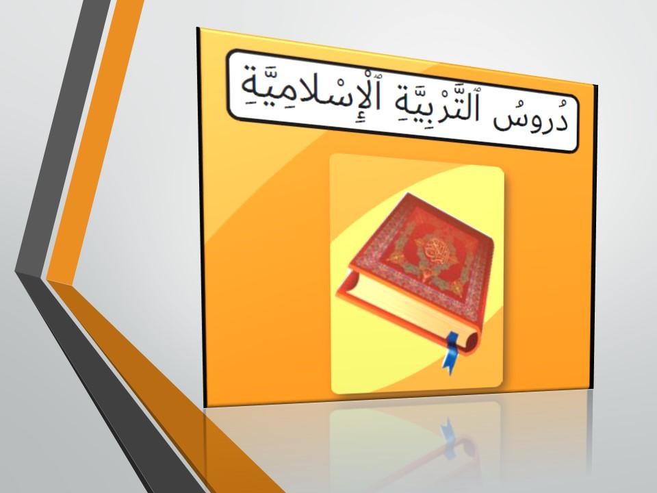ملخصات التربية الاسلامية المستوى الأول