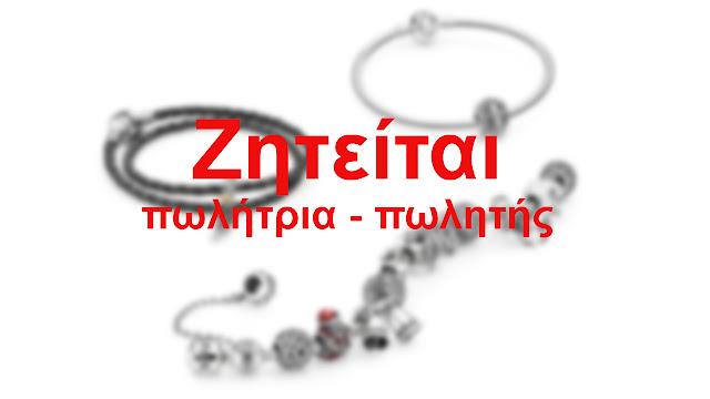 Ναύπλιο: Ζητείται πωλήτρια/της σε κατάστημα με κοσμήματα και αξεσουάρ στην παλιά πόλη