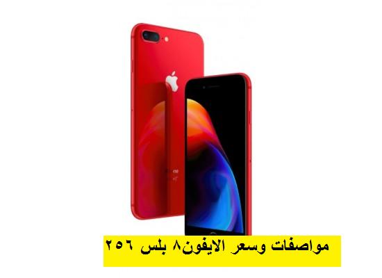 مواصفات و سعر الايفون 8 بلس 256 في مصر