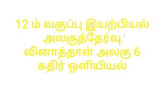 12 ம் வகுப்பு இயற்பியல் அலகுத்தேர்வு வினாத்தாள் அலகு 6 கதிர் ஒளியியல்