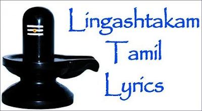 Lingashtakam Lyrics in Tamil