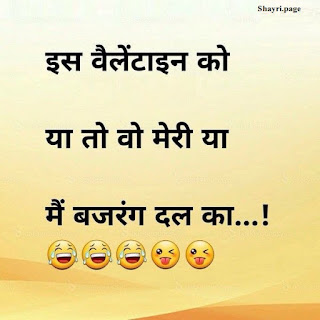 Valentine Day Funny Jokes - And Valentine Day Jokes in Hindi बजरंग दाल जोक्स फाडू