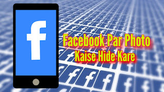 Facebook Par Photo Kaise Hide Kare