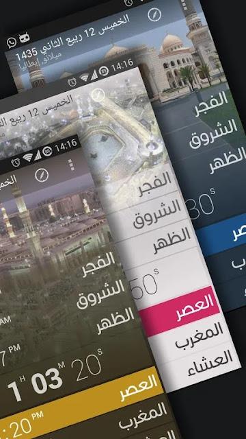 أفضل برنامج اذان اندرويد 2019 الاصدار الجديد من برنامج Athanotify تطبيق صلاتك مشكلة برنامج Athanotify مواقيت صلاة المسلمين