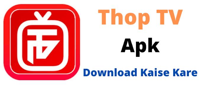Thoptv Latest V44.5.3 Apk Free Download 2021 - Thop Tv Download Kaise Kare
