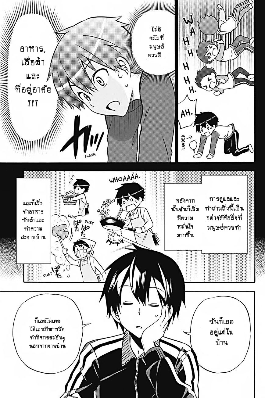 Kyou no Cerberus  ตอนที่ 29 TH แปลไทย