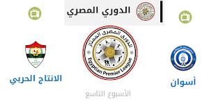 اسوان والانتاج الحربي في لقاء هام ضمن منافسات الدوري المصري