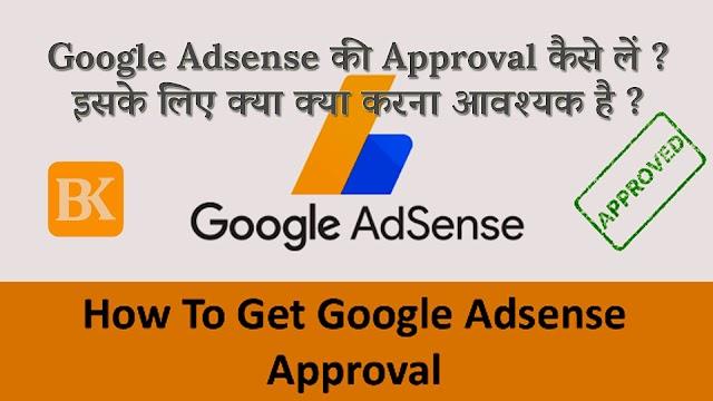 Google Adsense की Approval कैसे लें ? इसके लिए क्या क्या करना आवश्यक है ?