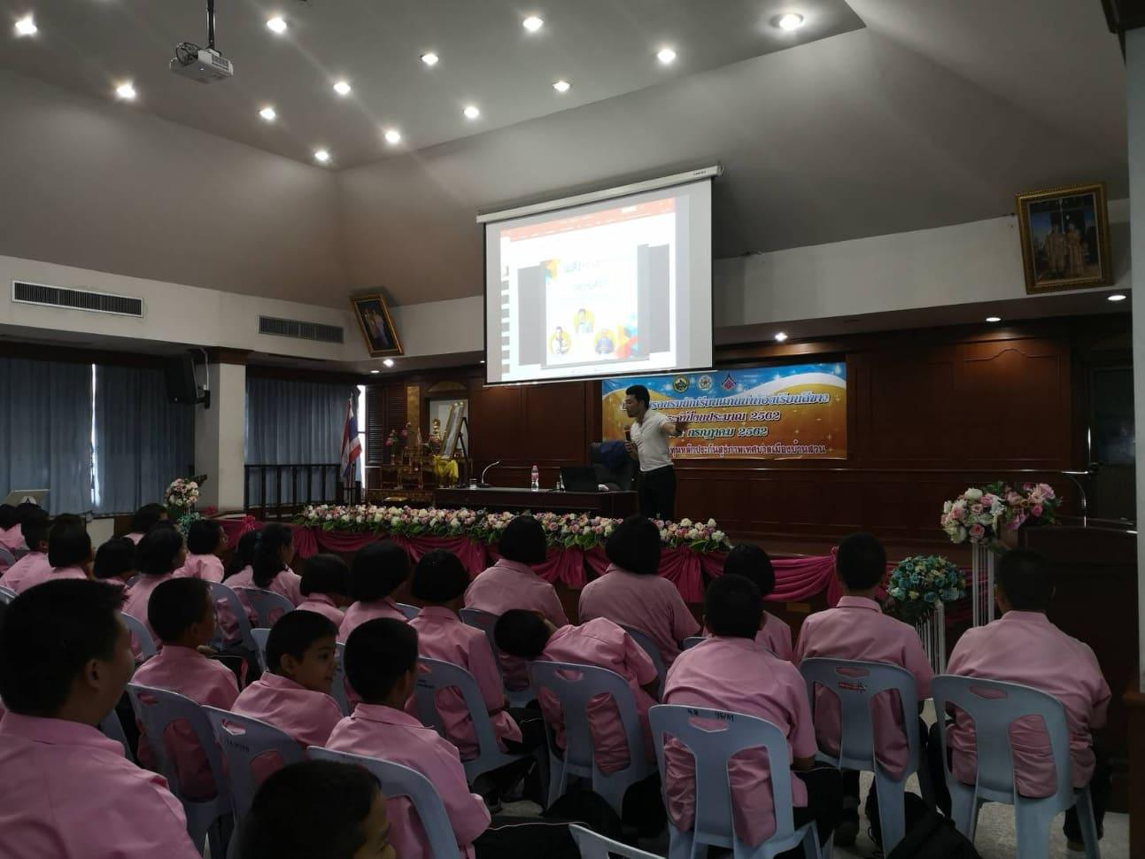 บรรยาย ณ โรงเรียนบ้านสวน (จั่นอนุสรณ์) ชลบุรี
