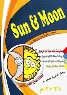 المراجعة النهائية في اللغه الانجليزيه للصف الثالث الاعدادي الترم الاول، رائعة شمس وقمر مطابقة لمواصفات 2021