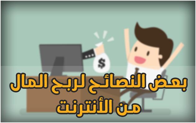 money-net-internet-tips-some-profit بعض النصائح لربح المال من الأنترنت