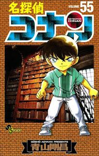 名探偵コナン コミック 第55巻 | 青山剛昌 Gosho Aoyama |  Detective Conan Volumes