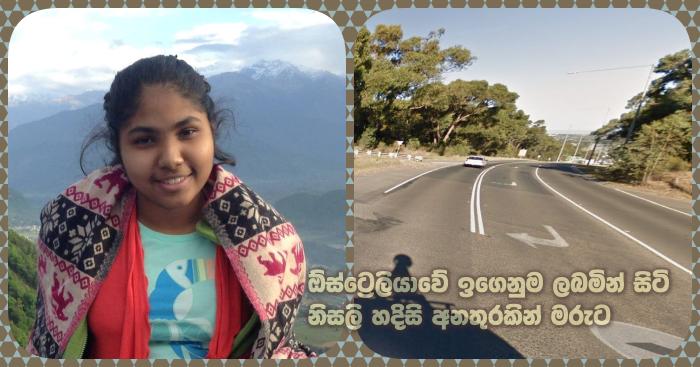 https://www.gossiplankanews.com/2019/08/nisali-perera-monash-student-dies.html