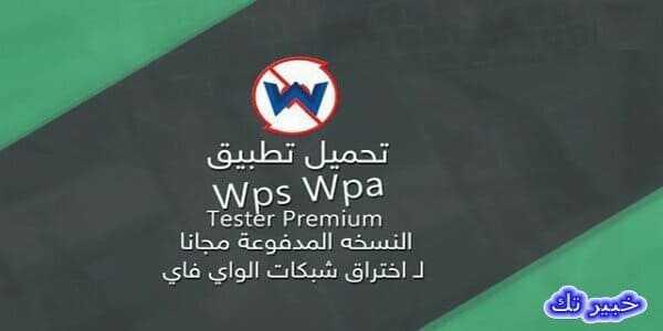 تحميل wps wpa tester النسخة المدفوعة مجانا برابط مباشر من ميديا فاير