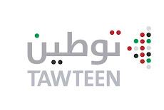وزارة التوطين TAWTEEN بالأمارات تعلن عن وظائف شاغرة براتب مميز بتاريخ اليوم 22 نوفمبر2020