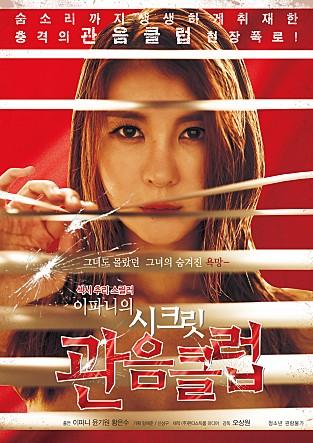 Voyeurism Secret Club of Lee Pa-ni Full Korea 18+ Adult Movie Online Free